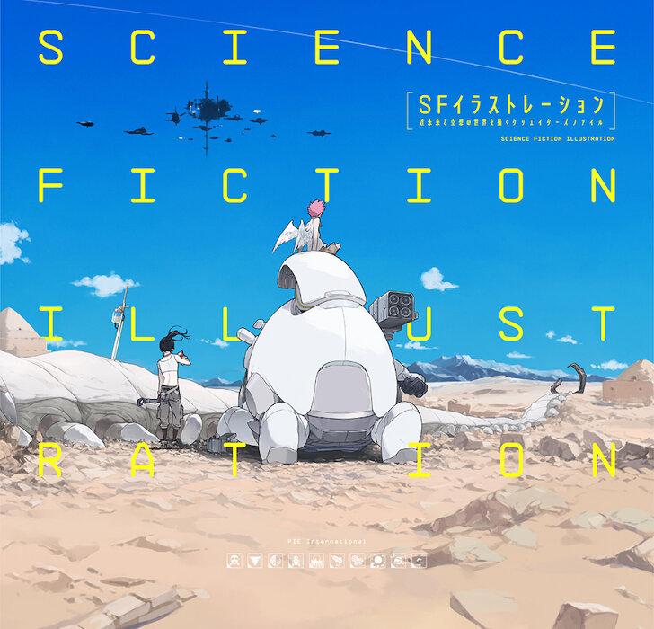 『SFイラストレーション-近未来と空想の世界を描くクリエイターズファイル-』表紙