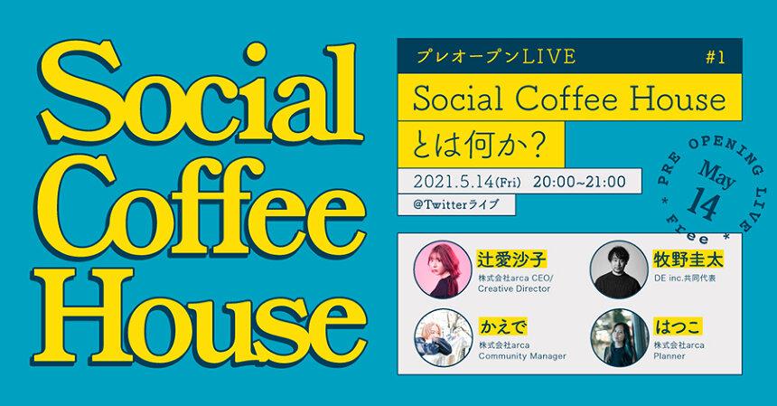 ト『【第1回】Social Coffee Houseとは何か?』