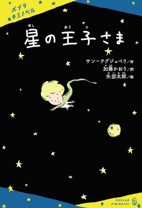 サン=テグジュペリ『星の王子さま』(ポプラ社)表紙