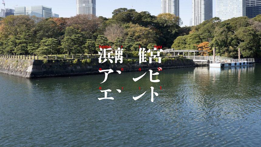 『浜離宮アンビエント』ビジュアル(題字デザイン:田中せり、写真:小山泰介)