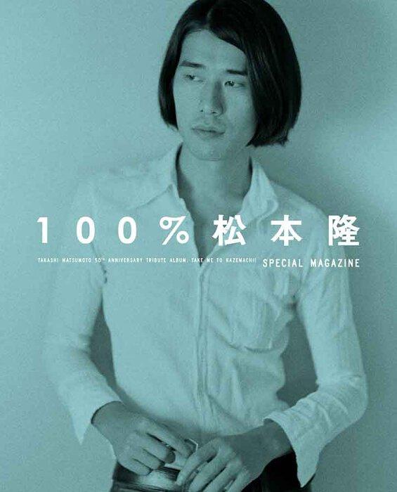 特典本『100%松本隆』表紙