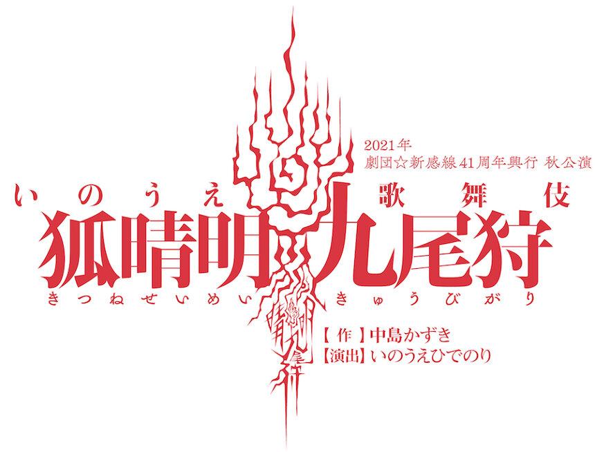 『2021年劇団☆新感線41周年興行 秋公演  いのうえ歌舞伎「狐晴明九尾狩」』ロゴ