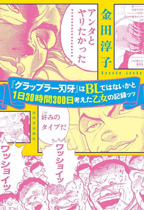 金田淳子『「グラップラー刃牙」はBLではないかと1日30時間300日考えた乙女の記録ッッ』表紙