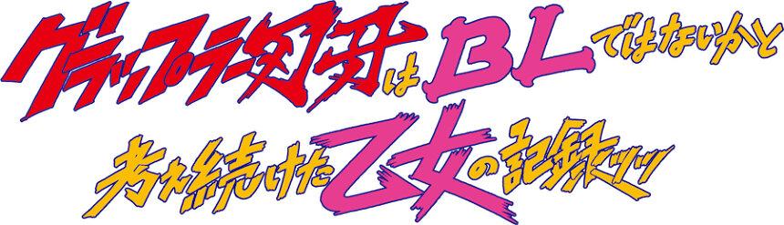 『WOWOWオリジナルドラマ「グラップラー刃牙はBLではないかと考え続けた乙女の記録ッッ」』ロゴ