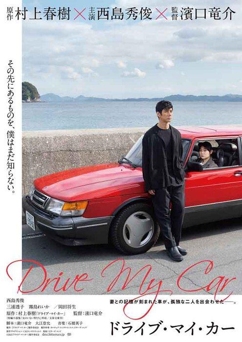 『ドライブ・マイ・カー』ティザービジュアル ©2021『ドライブ・マイ・カー』製作委員会