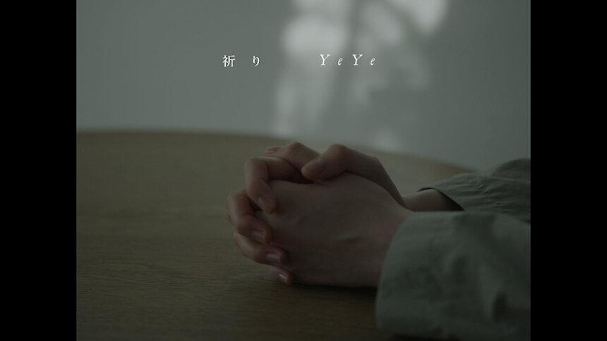 "YeYe""祈り""PVより"