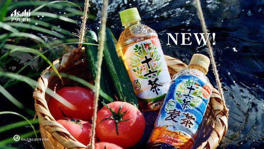アサヒ飲料「アサヒ 十六茶」新テレビCM「『自然に、健康。』となりのお兄さん夏編」より