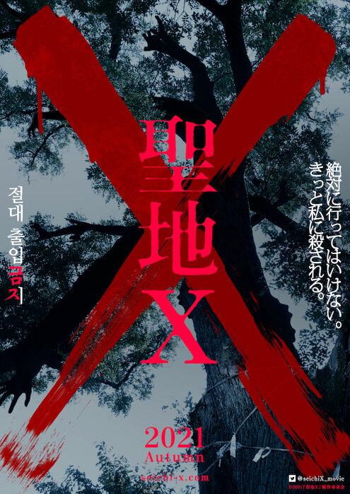 『聖地 X』ポスタービジュアル ©2021「聖地X」製作委員会