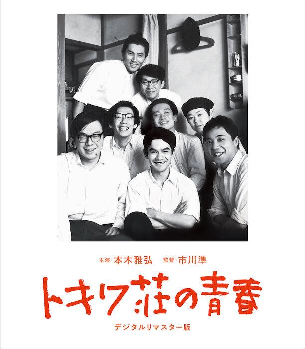 『トキワ荘の青春 デジタルリマスター版』ジャケット ©1995/2020 Culture Entertainment Co., Ltd