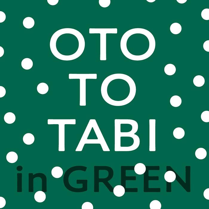 『OTO TO TABI in GREEN』