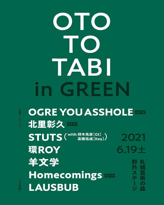 『OTO TO TABI in GREEN』出演者