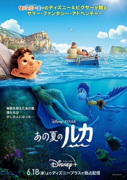 『あの夏のルカ』ポスタービジュアル ©2021 Disney/Pixar. All Rights Reserved.