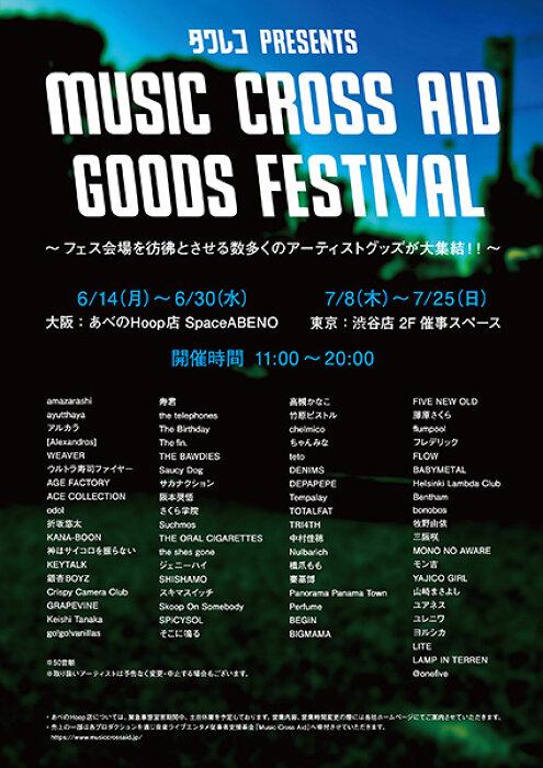 『MUSIC CROSS AID GOODS FESTIVAL』メインビジュアル