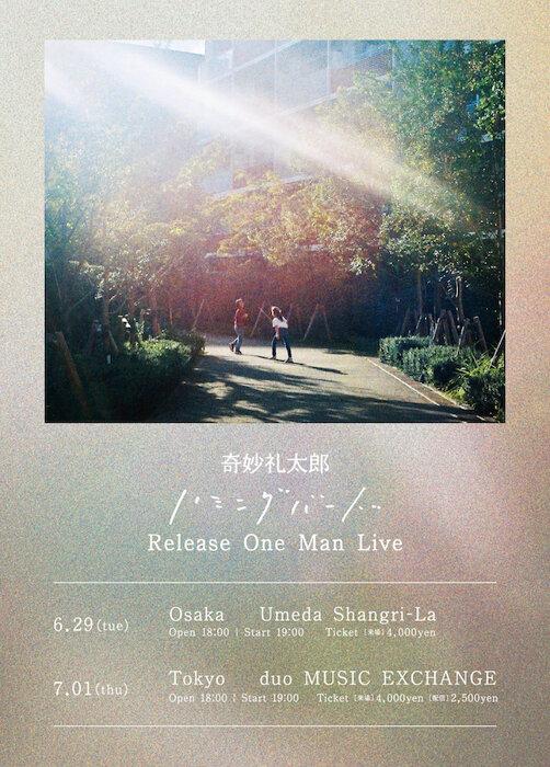 『奇妙礼太郎 Mini Album 「ハミングバード」 Release One Man Live』ビジュアル