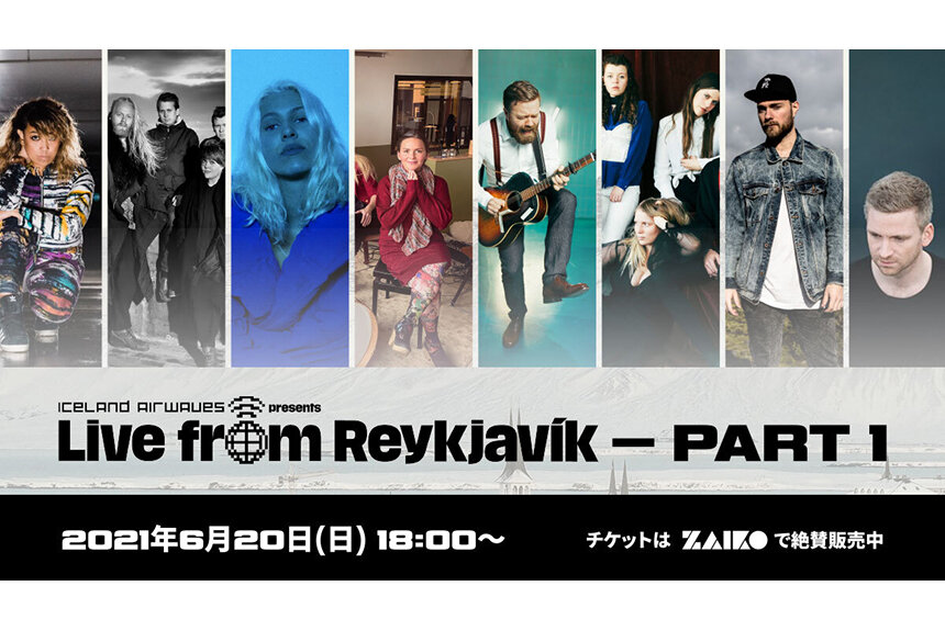 アイスランドミュージックの今を知るライブコンテンツの日本独占配信が決定