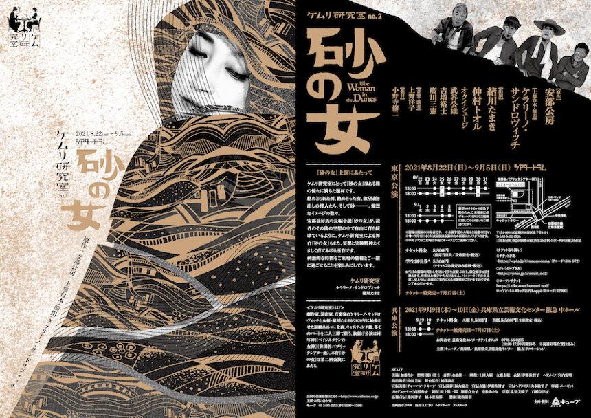 『ケムリ研究室no.2「砂の女」』ビジュアル