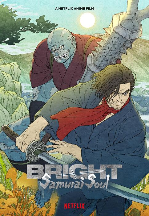 『Bright: Samurai Soul』ティザーアート