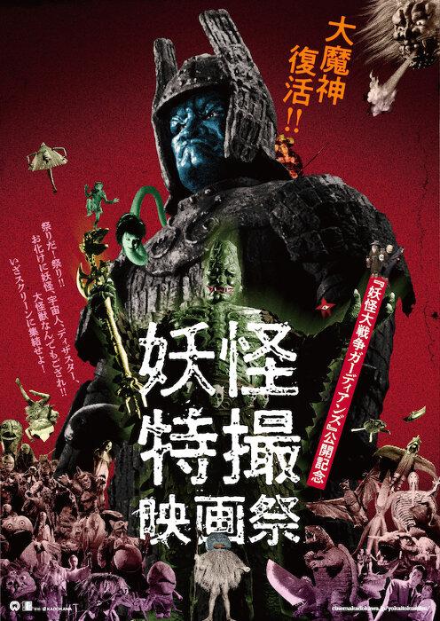 『妖怪・特撮映画祭』ビジュアル ©KADOKAWA