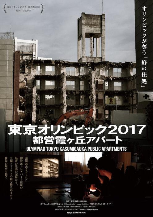 『東京オリンピック2017 都営霞ヶ丘アパート』ポスタービジュアル ©Shinya Aoyama