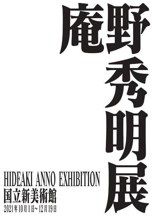 『庵野秀明展』 ロゴ