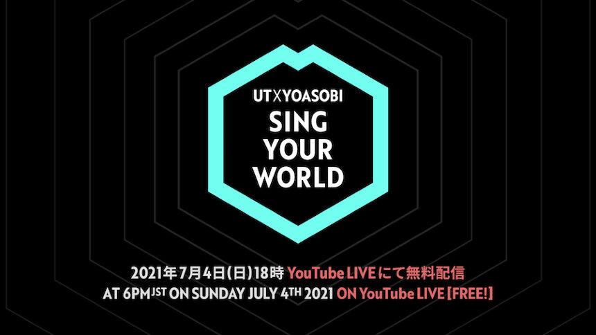 『SING YOUR WORLD』告知ビジュアル