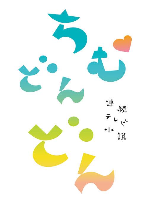 2022年度前期連続テレビ小説『ちむどんどん』ロゴ