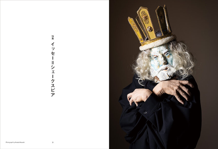 『MONKEY Vol.24 特集 イッセー=シェークスピア』より