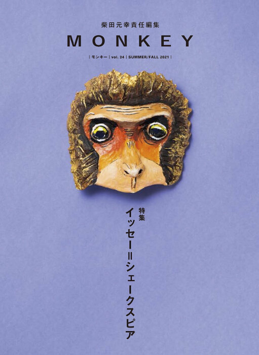 『MONKEY Vol.24 特集 イッセー=シェークスピア』表紙