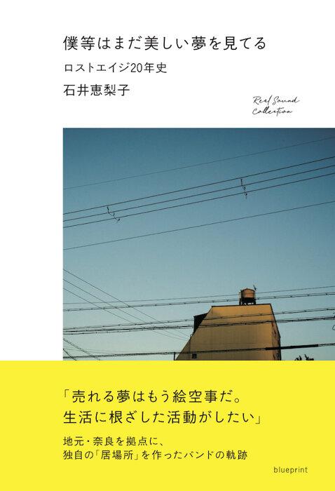 石井恵梨子『僕等はまだ美しい夢を見てる ロストエイジ20年史』表紙