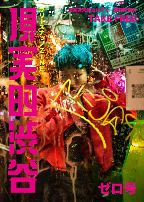 『現実的渋谷』表紙