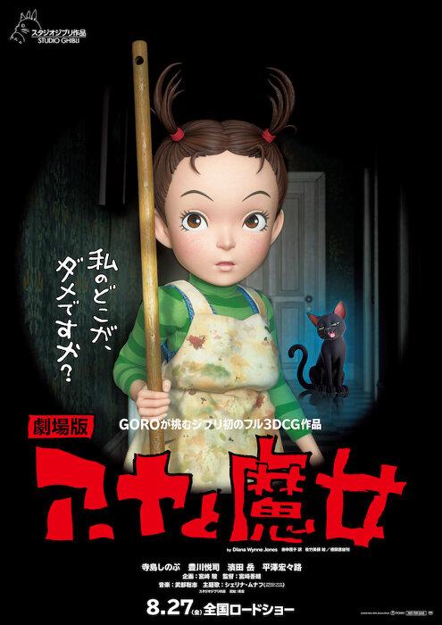 『劇場版 アーヤと魔女』ポスタービジュアル ©2020 NHK, NEP, Studio Ghibli