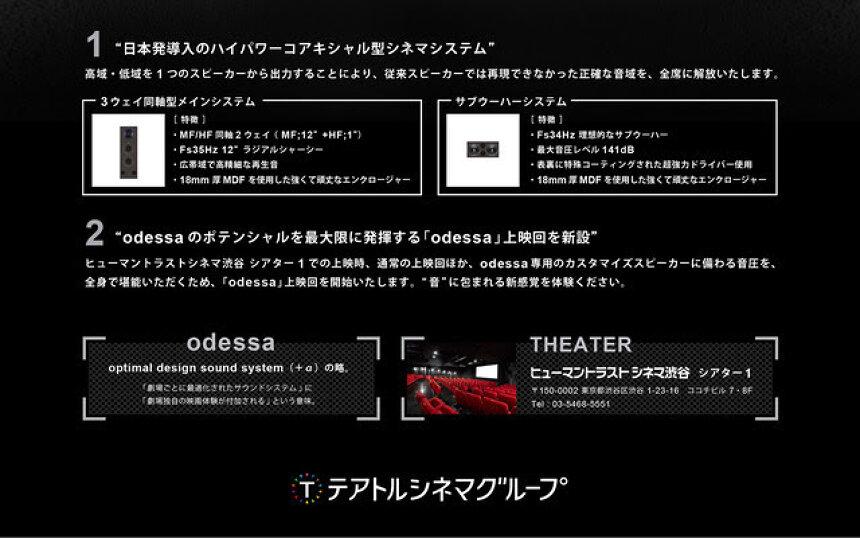ヒューマントラストシネマ渋谷「odessa」