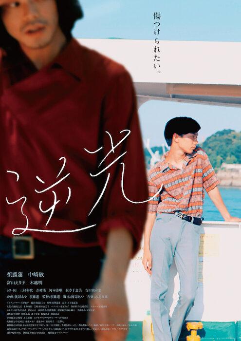 『逆光』本ポスタービジュアル ©2021『逆光』FILM