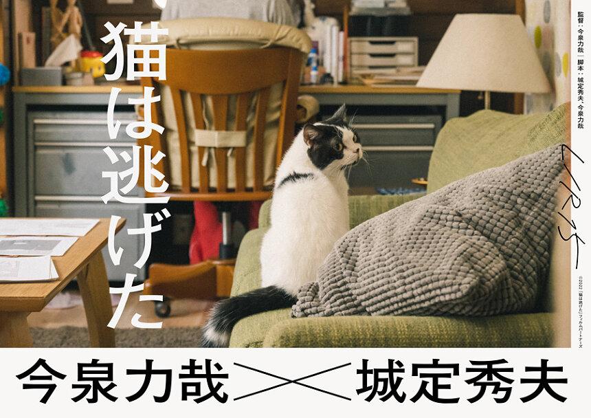 『猫は逃げた』第1弾ビジュアル