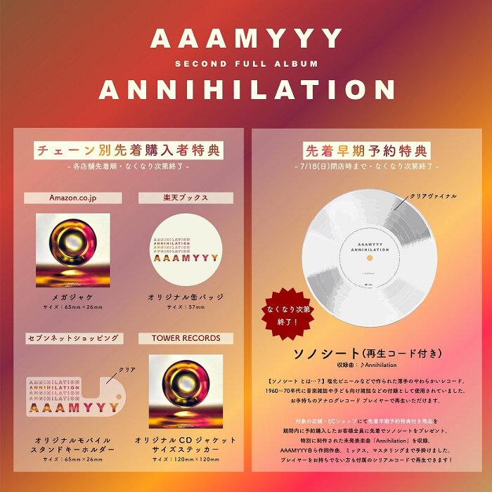 AAAMYYY『Annihilation』購入特典