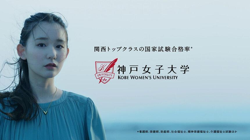 神戸女子大学の新テレビCM「神女の信条」篇より