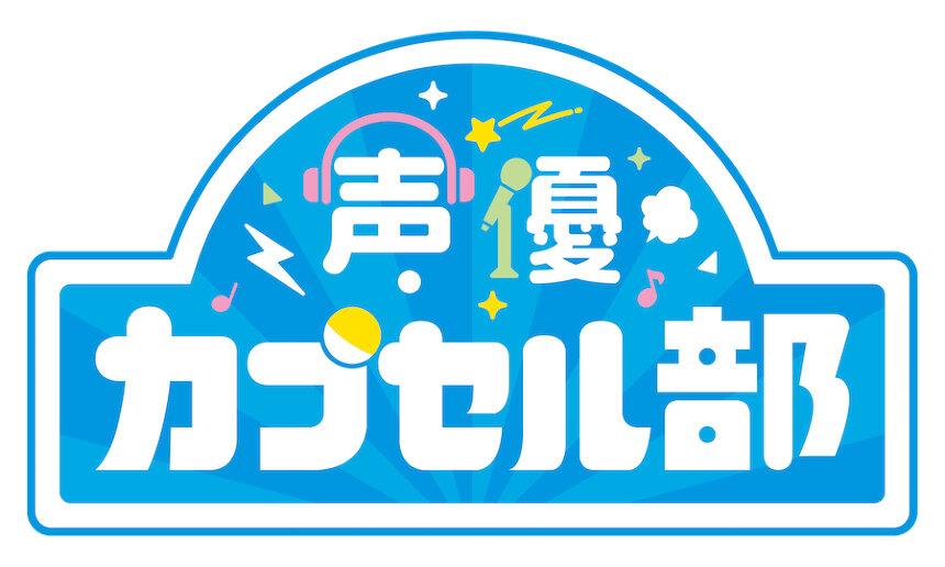 「声優カプセル部」ロゴ ©BUSHIROAD MEDIA