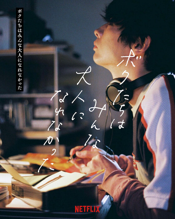 Netflix映画『ボクたちはみんな大人になれなかった』キャラクターポスター ©2021 C&Iエンタテインメント