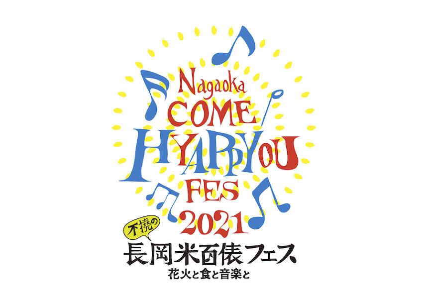 『長岡 米百俵フェス ~花火と食と音楽と~ 2021』ロゴ
