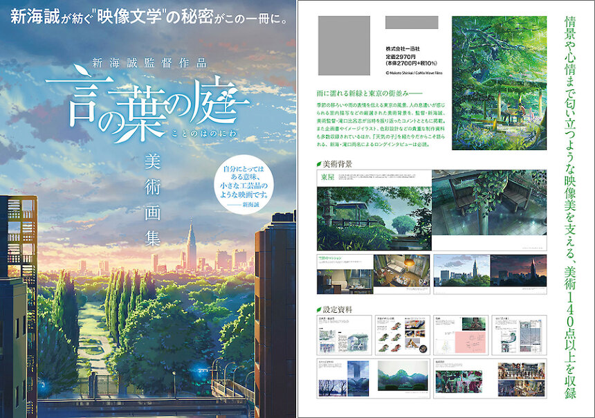 『新海誠監督作品 言の葉の庭 美術画集』 ©Makoto Shinkai / CoMix Wave Films