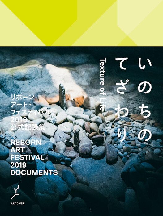 『リボーンアート・フェスティバル2019 公式記録集―いのちのてざわり』表紙