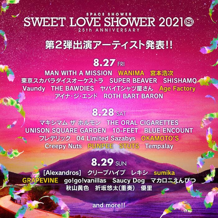 『SPACE SHOWER SWEET LOVE SHOWER 2021 -25th ANNIVERSARY-』第2弾出演アーティスト