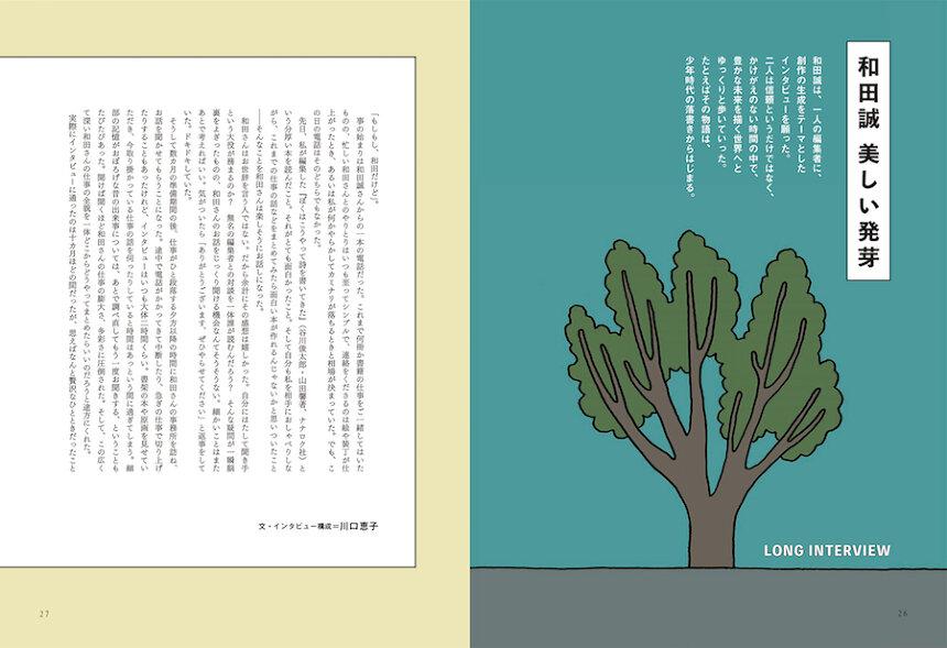 『ISSUE 和田誠のたね』より