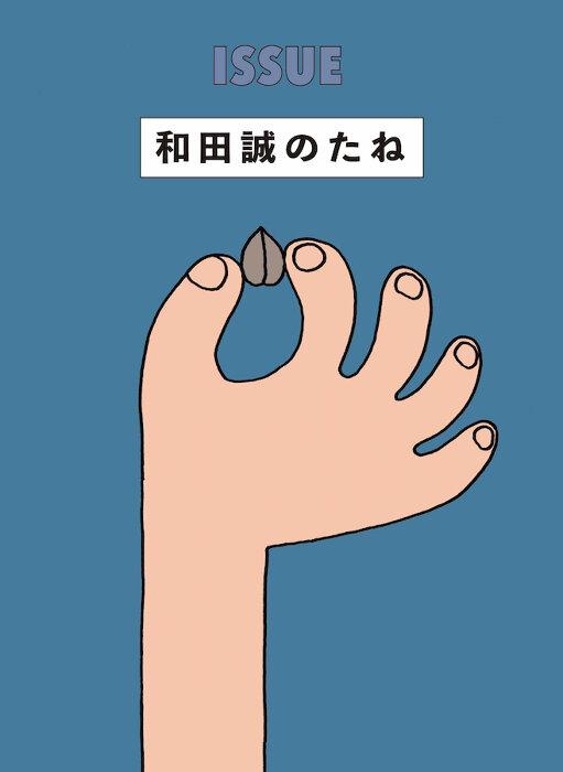 『ISSUE 和田誠のたね』表紙