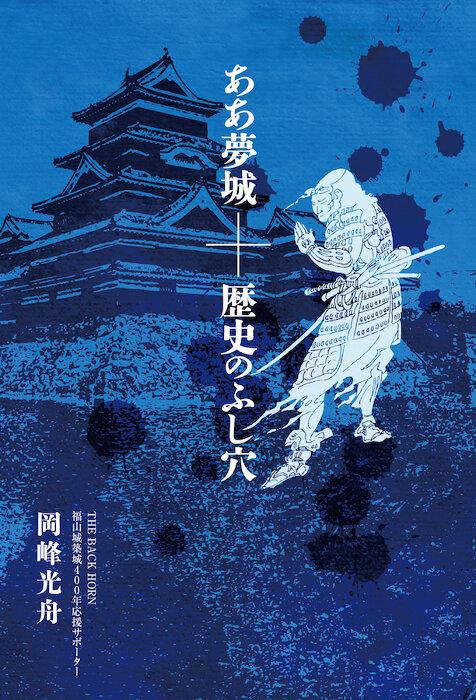 岡峰光舟(THE BACK HORN)『ああ夢城+歴史のふし穴』表紙