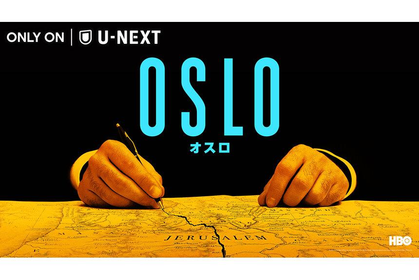 歴史的な和平交渉を実現させた1組の夫婦を描く『OSLO / オスロ』