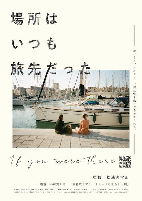 『場所はいつも旅先だった』限定版チラシビジュアル ©Mercury Inspired Films LLP