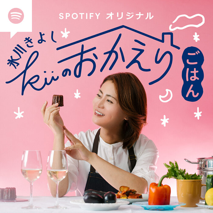 氷川きよしがASMRを取り入れた料理番組に挑戦 Spotifyポッドキャスト番組