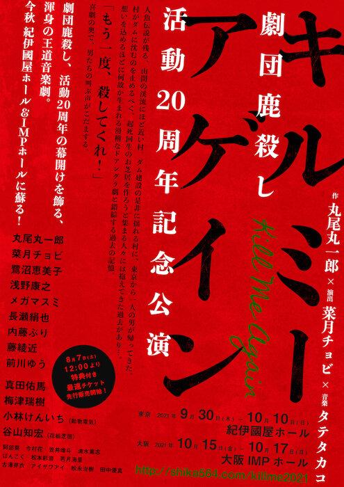 劇団鹿殺し、20周年記念公演『キルミーアゲイン』を東京&大阪で上演