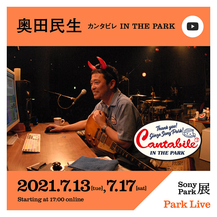 『カンタビレ IN THE PARK』
